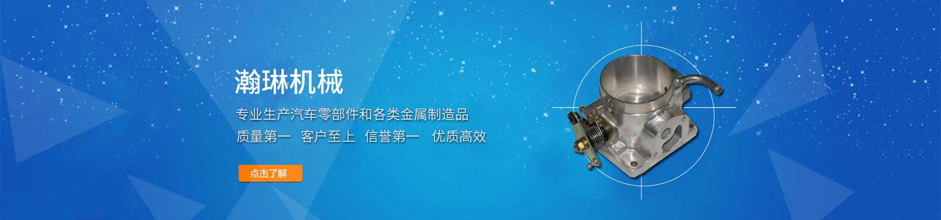 郑州瀚琳机械制造有限公司